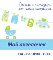 одежда для новорожденных,  детская одежда,  стульчики для кормления